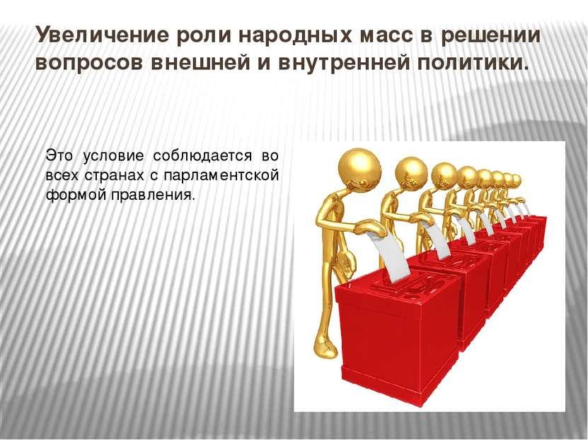 Увеличение роли народных масс в решении вопросов внешней и внутренней политик...