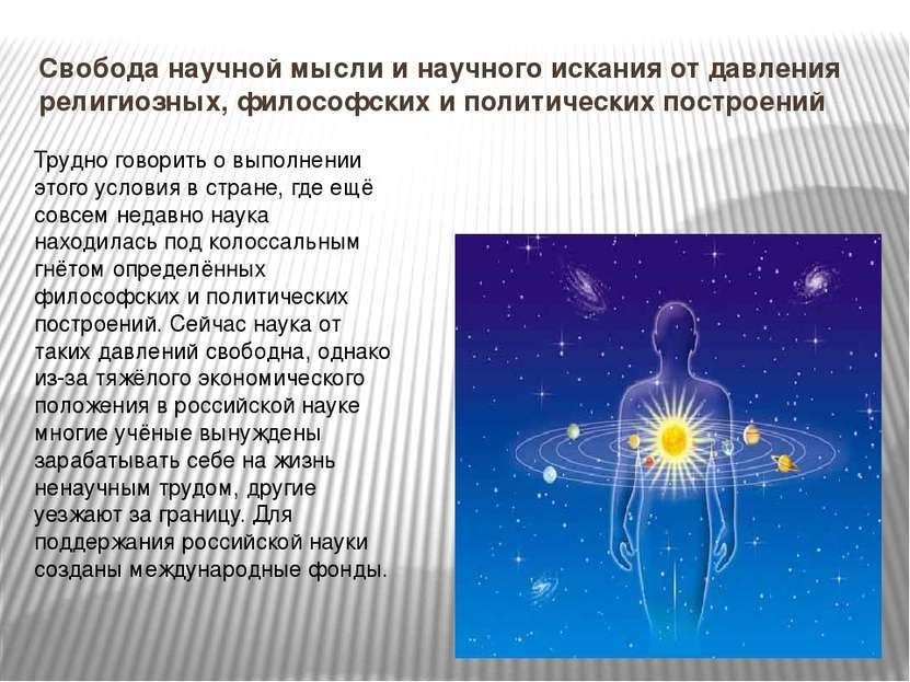 Свобода научной мысли и научного искания от давления религиозных, философских...