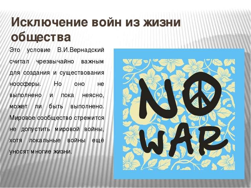 Исключение войн из жизни общества Это условие В.И.Вернадский считал чрезвычай...