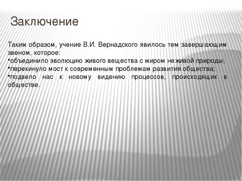 Заключение Таким образом, учение В.И. Вернадского явилось тем завершающим зве...