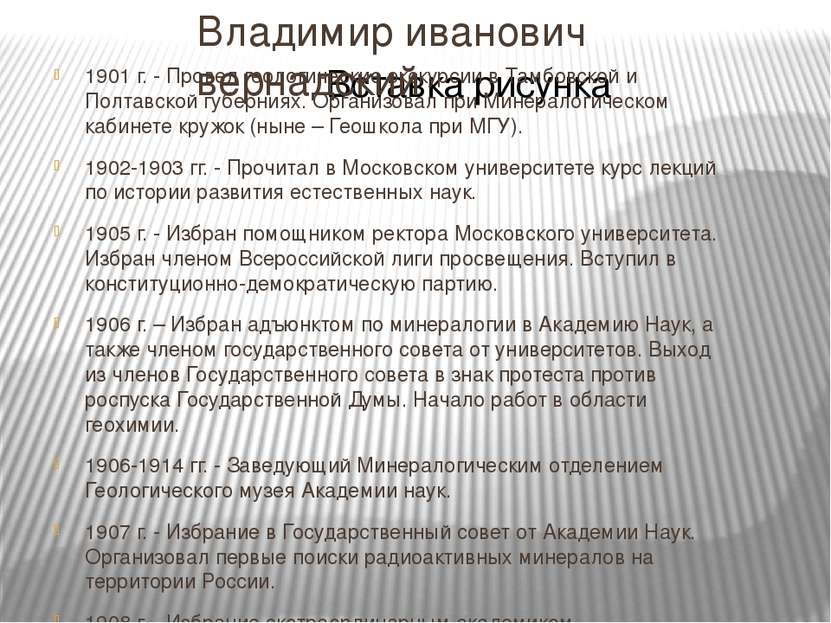 Владимир иванович вернадский 1901 г. - Провел геологические экскурсии в Тамб...