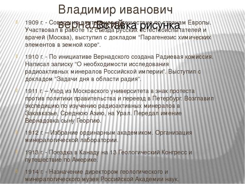 Владимир иванович вернадский 1909 г. - Совершил длительное путешествие по ст...