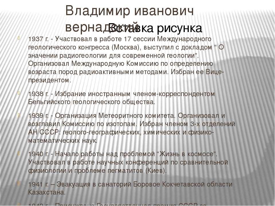 Владимир иванович вернадский 1937 г. - Участвовал в работе 17 сессии Междуна...