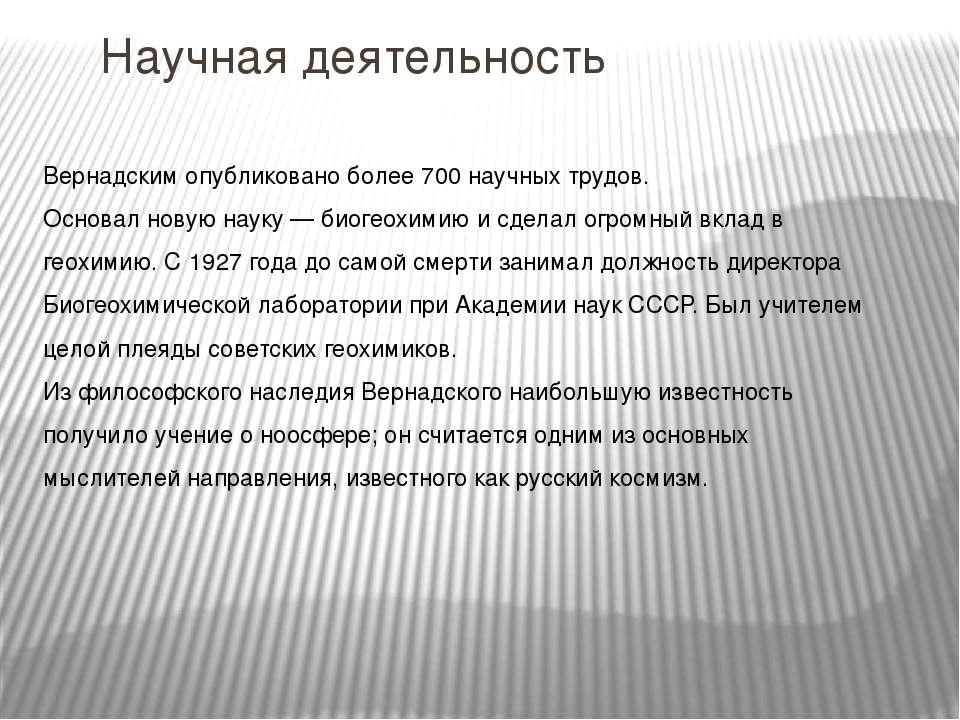 Научная деятельность Вернадским опубликовано более 700 научных трудов. Основа...