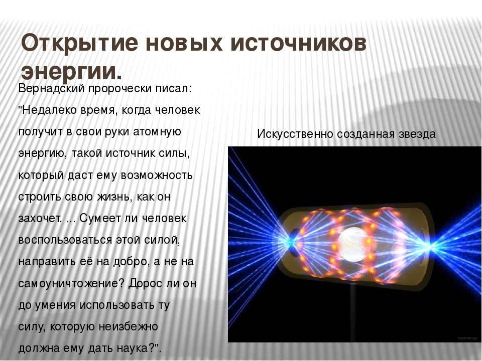 """Открытие новых источников энергии. Вернадский пророчески писал: """"Недалеко вре..."""