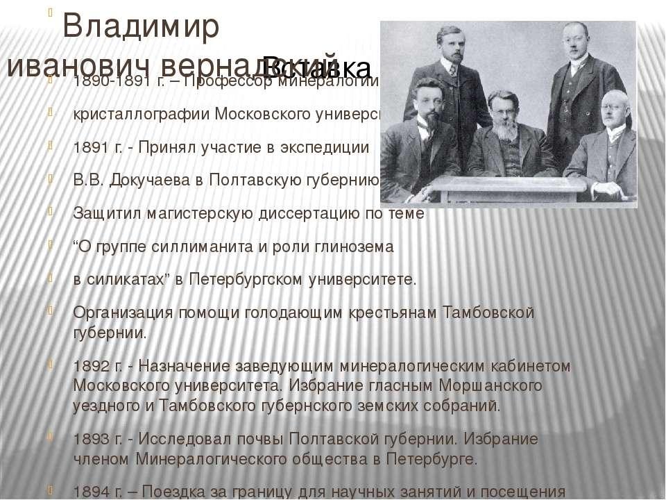 Владимир иванович вернадский 1890-1891 г. – Профессор минералогии и кристалл...