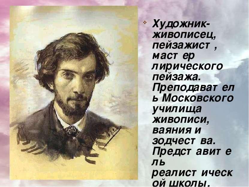 Художник-живописец, пейзажист, мастер лирического пейзажа. Преподаватель Моск...