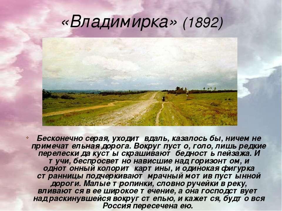 «Владимирка» (1892) Бесконечно серая, уходит вдаль, казалось бы, ничем не при...