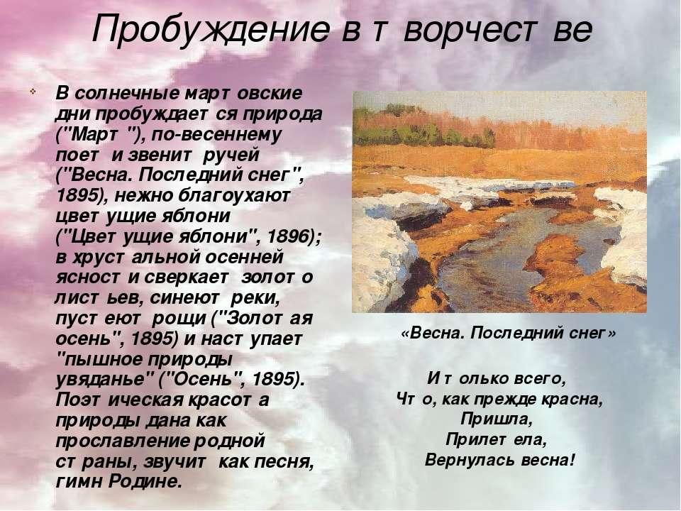 """Пробуждение в творчестве В солнечные мартовские дни пробуждается природа (""""Ма..."""