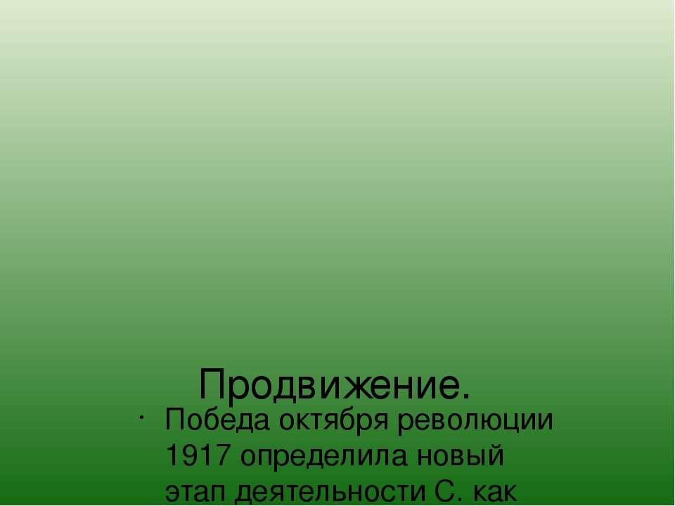 Продвижение. Победа октября революции 1917 определила новый этап деятельности...