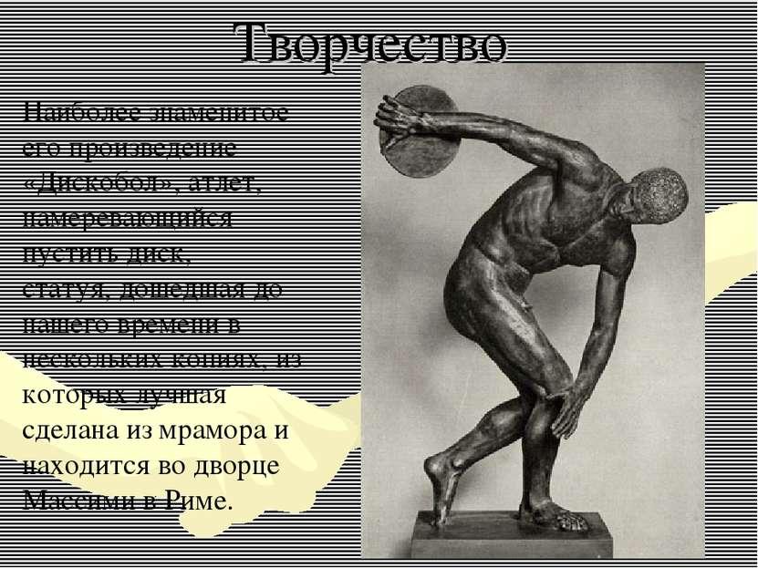 Творчество Наиболее знаменитое его произведение «Дискобол», атлет, намеревающ...