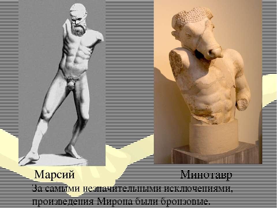 Марсий Минотавр За самыми незначительными исключениями, произведения Мирона б...