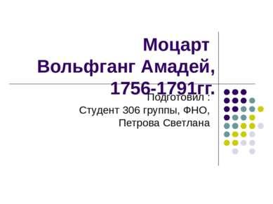 Моцарт Вольфганг Амадей, 1756-1791гг. Подготовил : Студент 306 группы, ФНО, П...
