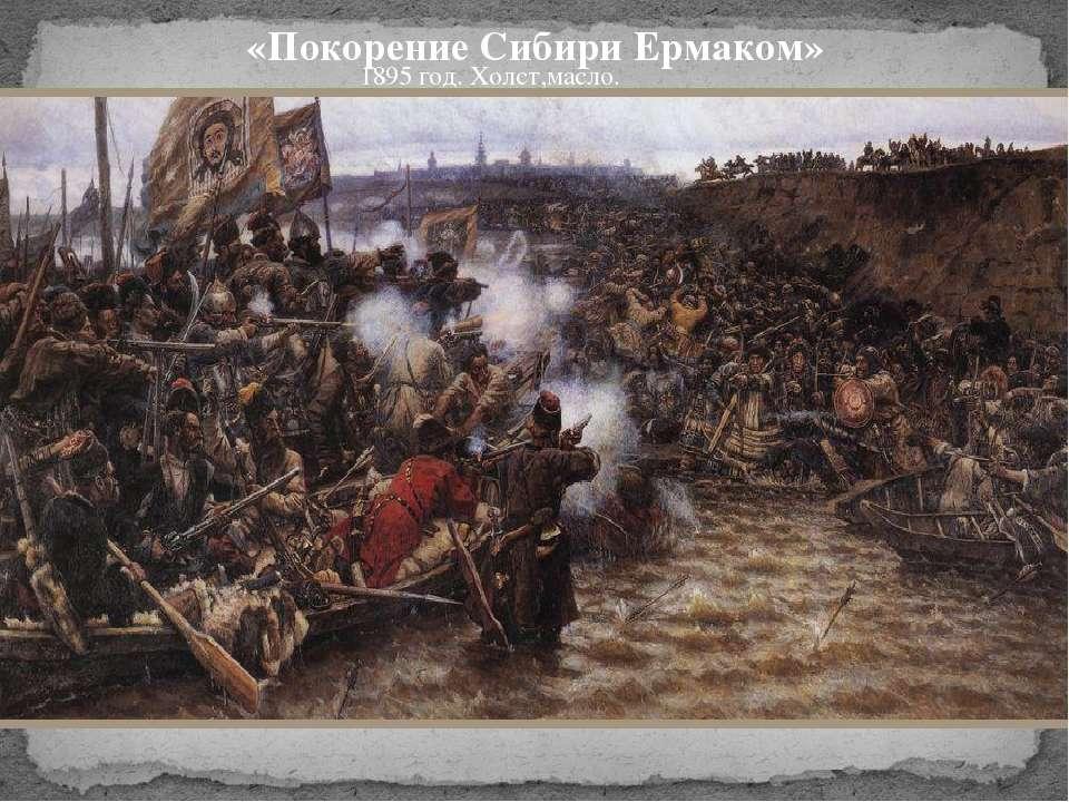 «Покорение Сибири Ермаком» 1895 год. Холст,масло.