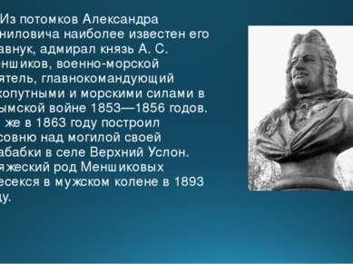 Из потомков Александра Даниловича наиболее известен его правнук, адмирал княз...