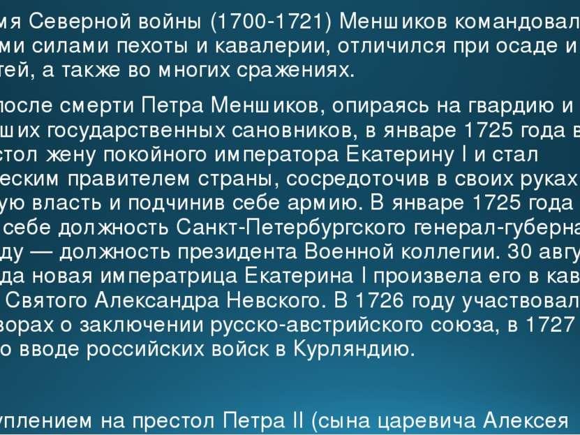 Во время Северной войны (1700-1721) Меншиков командовал крупными силами пехот...