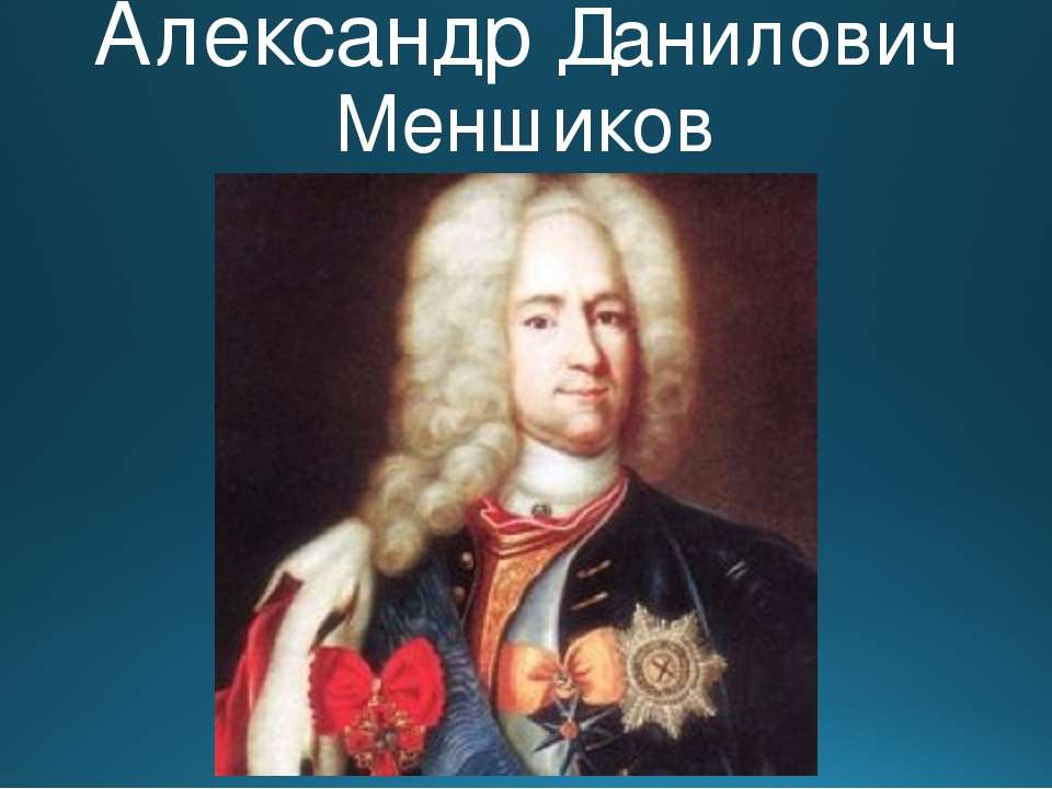 Александр Данилович Меншиков (1672-1729)