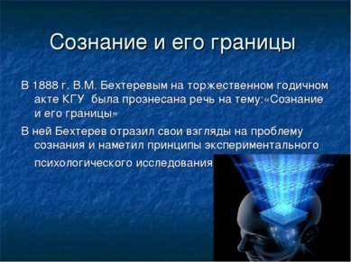 Сознание и его границы В 1888 г. В.М. Бехтеревым на торжественном годичном ак...