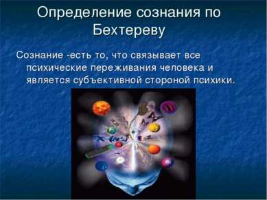 Определение сознания по Бехтереву Сознание -есть то, что связывает все психич...