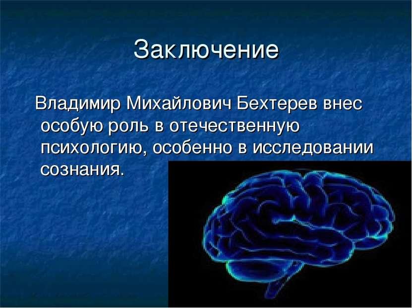 Заключение Владимир Михайлович Бехтерев внес особую роль в отечественную псих...