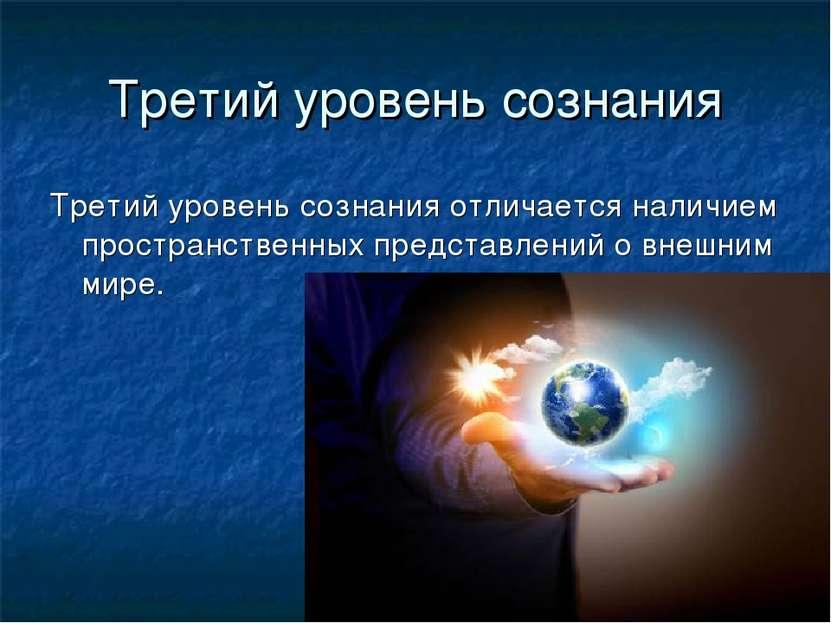 Третий уровень сознания Третий уровень сознания отличается наличием пространс...