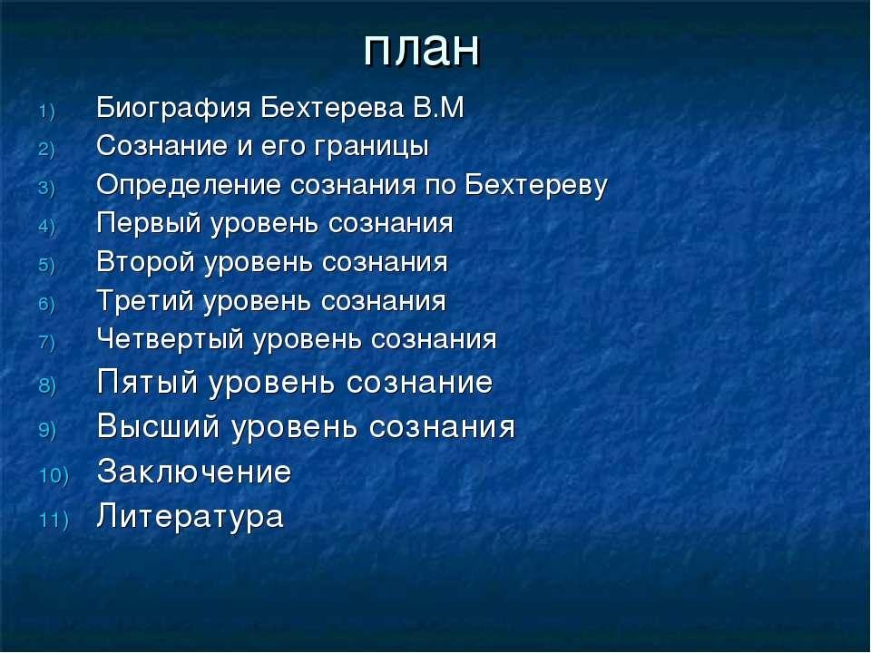 план Биография Бехтерева В.М Сознание и его границы Определение сознания по Б...
