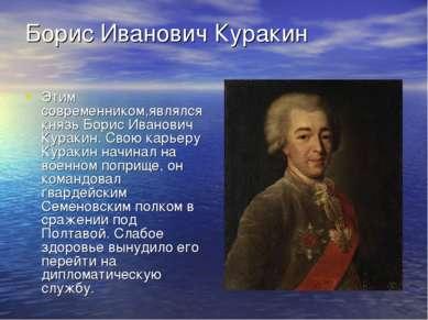 Борис Иванович Куракин Этим современником,являлся князь Борис Иванович Кураки...