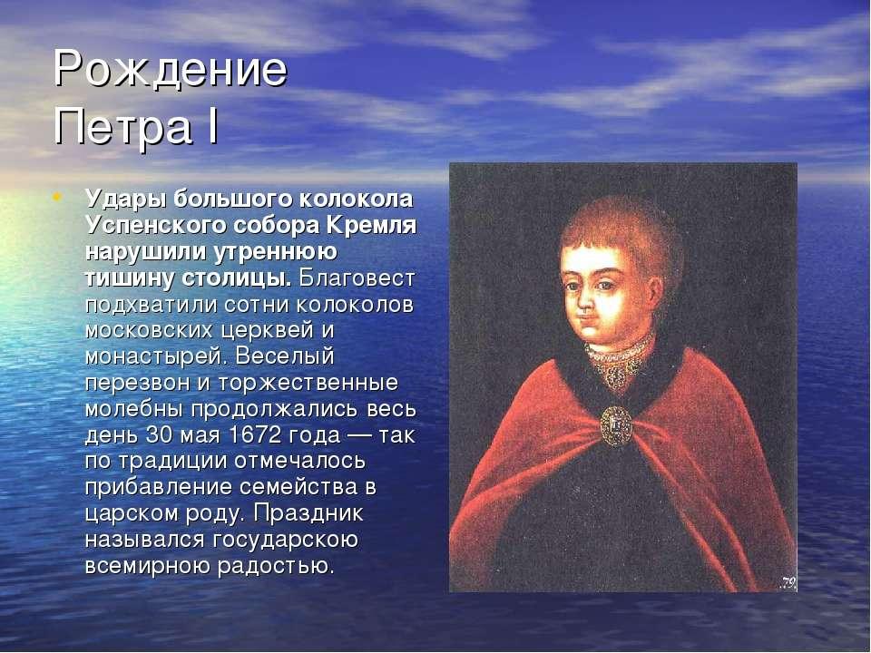 Рождение Петра I Удары большого колокола Успенского собора Кремля нарушили ут...