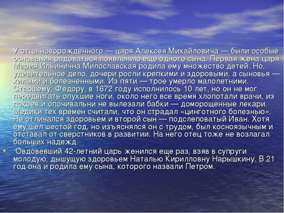 У отца новорожденного — царя Алексея Михайловича — были особые основания радо...
