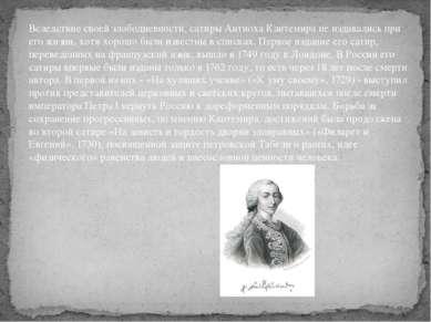 Вследствие своей злободневности, сатиры Антиоха Кантемира не издавались при е...