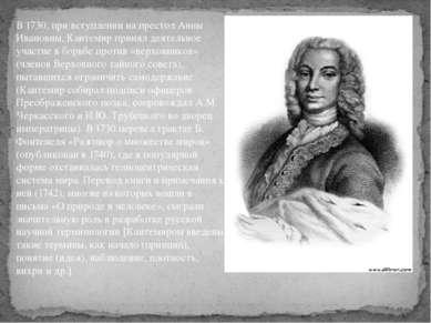 В 1730, при вступлении на престол Анны Ивановны, Кантемир принял деятельное у...