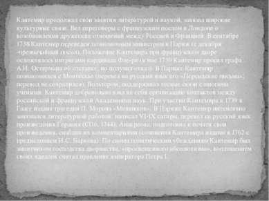 Кантемир продолжал свои занятия литературой и наукой, завязал широкие культур...