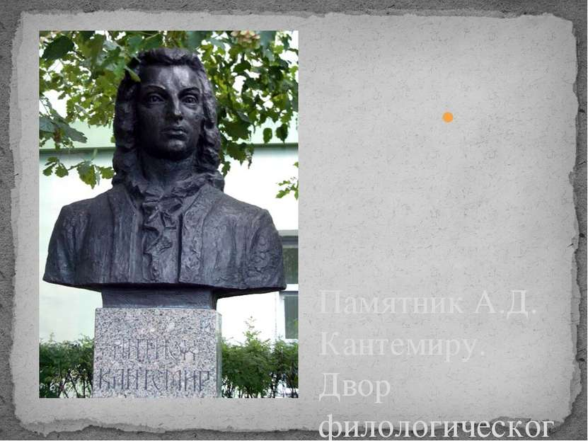 Памятник А.Д. Кантемиру. Двор филологического факультета СПбГУ