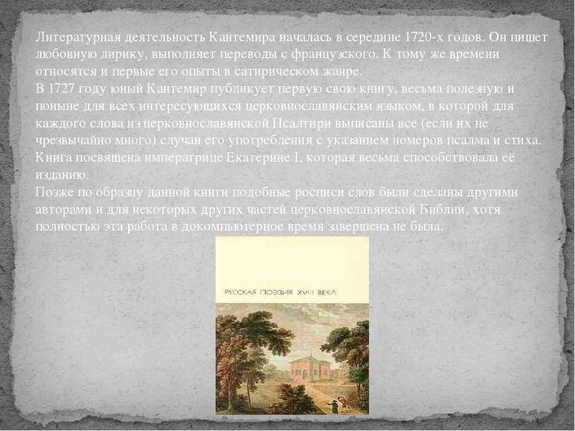 Литературная деятельность Кантемира началась в середине 1720-х годов. Он пише...