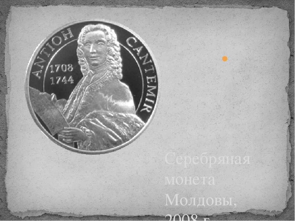 Серебряная монета Молдовы, 2008 г.