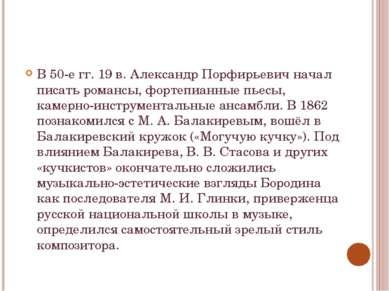 В 50-е гг. 19 в. Александр Порфирьевич начал писать романсы, фортепианные пье...