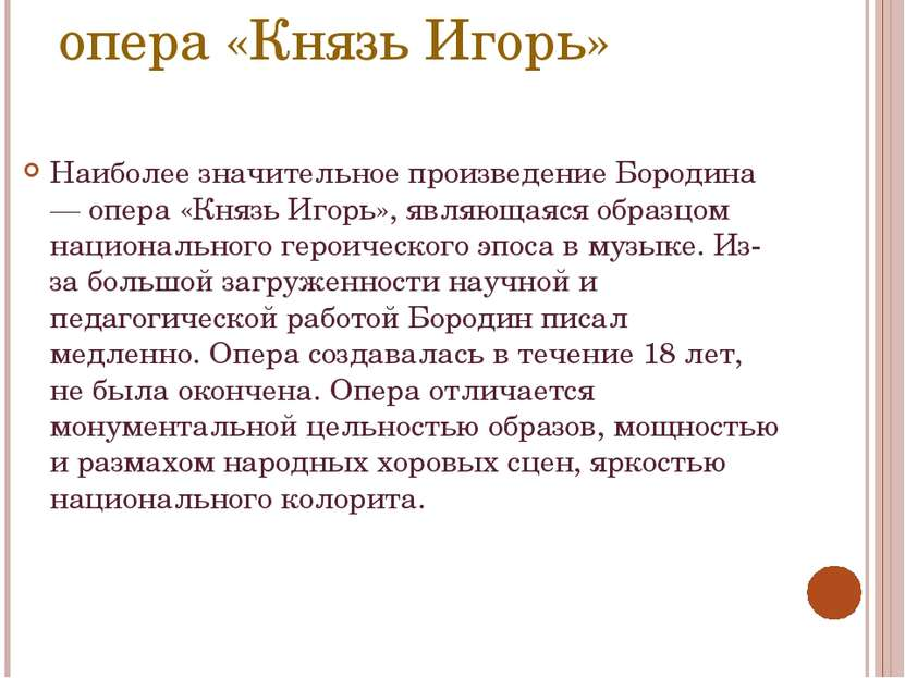 опера «Князь Игорь» Наиболее значительное произведение Бородина — опера «Княз...