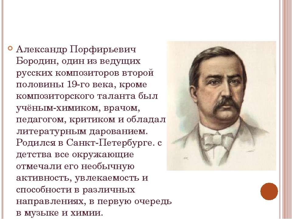 Александр Порфирьевич Бородин, один из ведущих русских композиторов второй по...