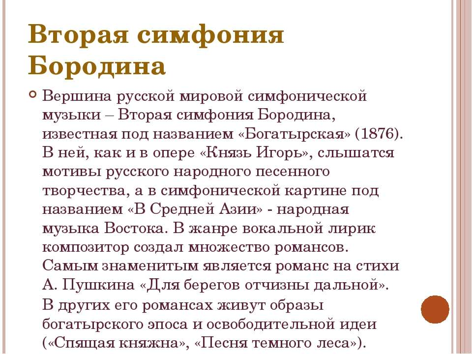 Вторая симфония Бородина Вершина русской мировой симфонической музыки – Втора...