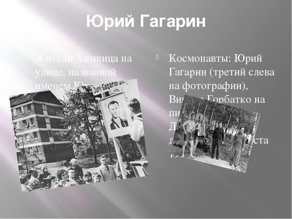 Юрий Гагарин Жители Хемница на улице, названной именем Юрия Гагарина, 6 мая 1...