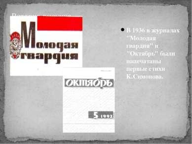 """В 1936 в журналах """"Молодая гвардия"""" и """"Октябрь"""" были напечатаны первые стихи ..."""