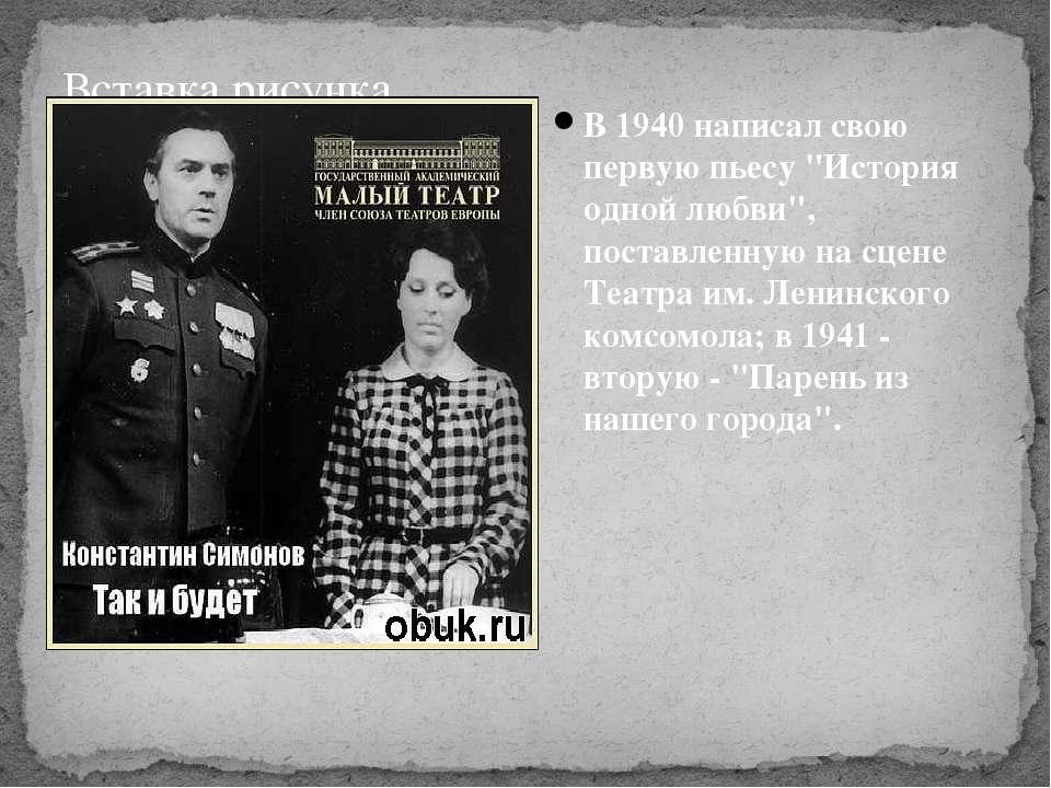 """В 1940 написал свою первую пьесу """"История одной любви"""", поставленную на сцене..."""