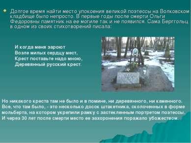 Долгое время найти место упокоения великой поэтессы на Волковском кладбище бы...