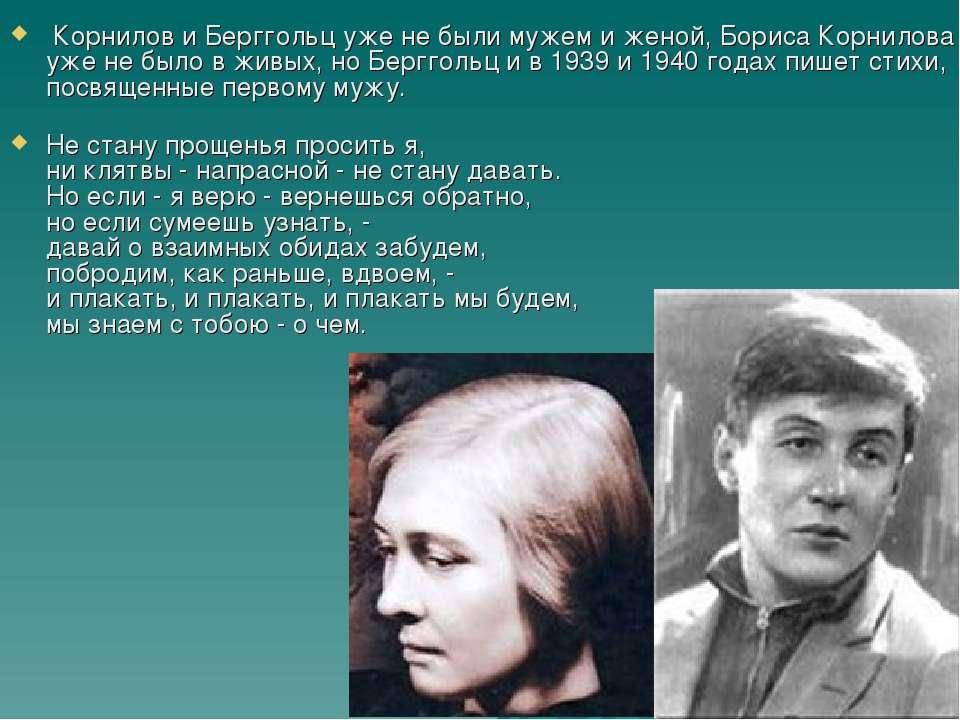 Корнилов и Берггольц уже не были мужем и женой, Бориса Корнилова уже не было ...