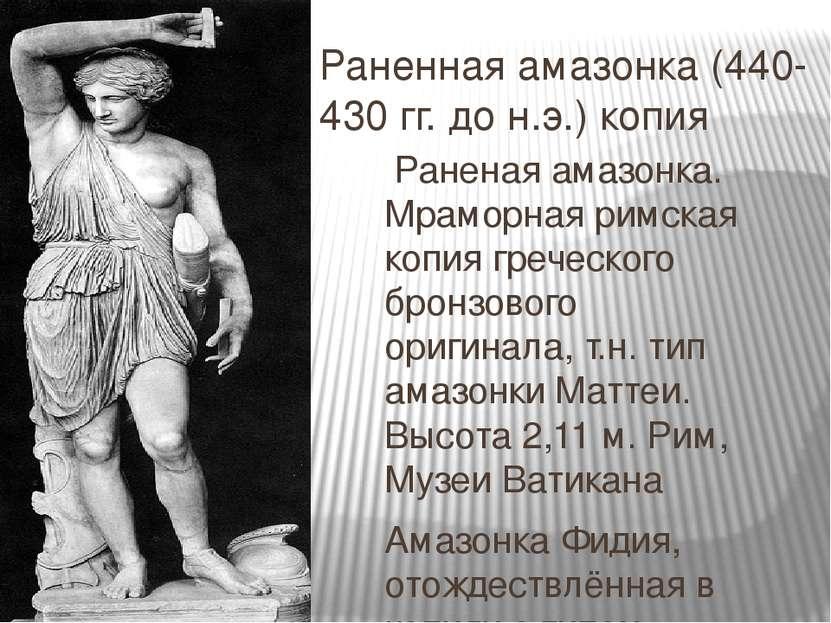Раненная амазонка (440-430 гг. до н.э.) копия Раненая амазонка. Мраморная рим...