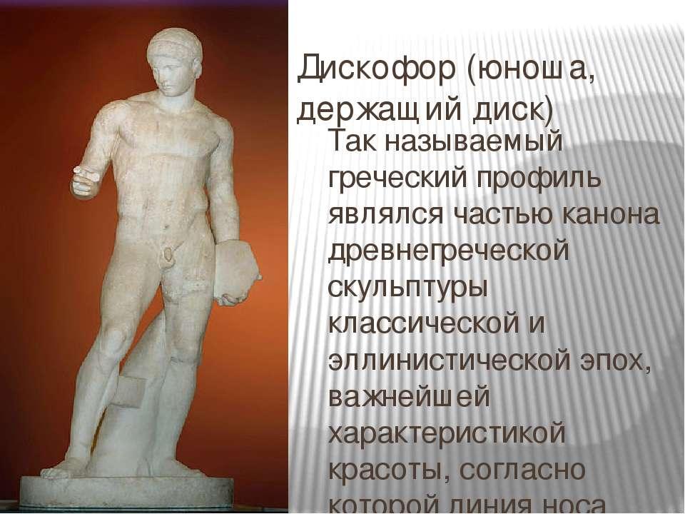 Дискофор (юноша, держащий диск) Так называемый греческий профиль являлся част...