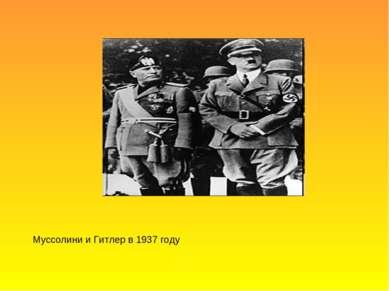 Муссолини и Гитлер в 1937 году
