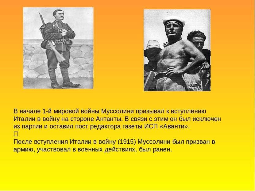 В начале 1-й мировой войны Муссолини призывал к вступлению Италии в войну на ...
