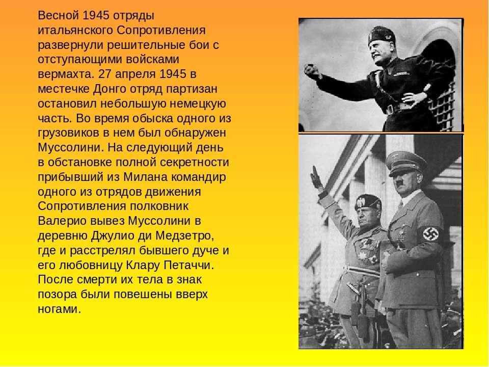 Весной 1945 отряды итальянского Сопротивления развернули решительные бои с от...