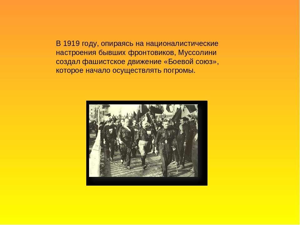В 1919 году, опираясь на националистические настроения бывших фронтовиков, Му...
